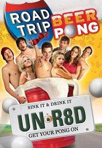 Дорожное приключение-2: Пивной пинг-понг
