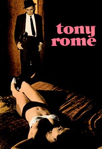 Тони Роум