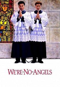 Мы не ангелы