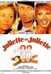Джульетта и Джульетта