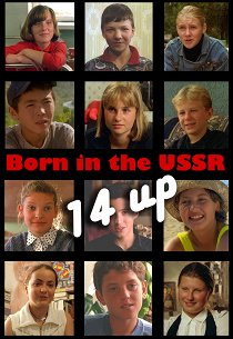 Рожденные в СССР. Четырнадцатилетние