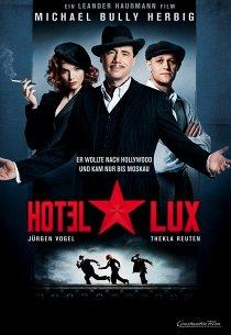 Отель «Люкс»