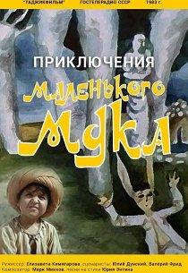 Приключения маленького Мука