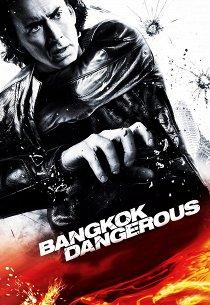 Опасный Бангкок