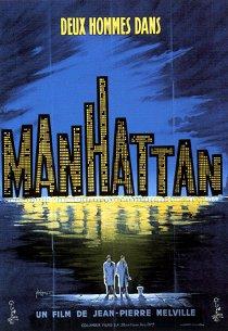 Двое на Манхэттене