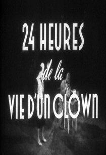 24 часа из жизни клоуна