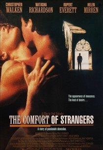 Комфорт незнакомцев