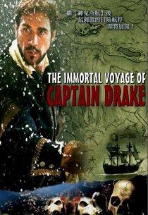 Легендарное путешествие капитана Дрэйка