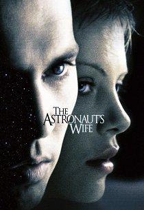 Жена астронавта