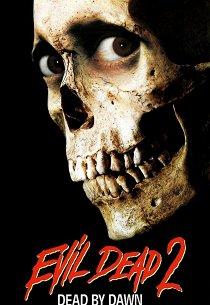 Зловещие мертвецы-2