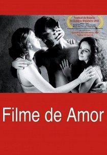 Любовное кино