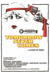 Завтра не наступит никогда