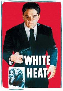 Белый жар