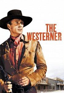 Человек с Запада