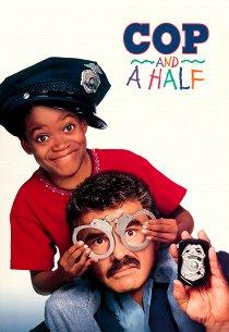 Полицейский и малыш