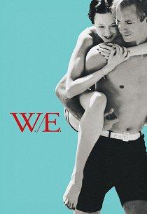 МЫ. Верим в любовь