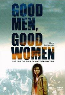 Хорошие мужчины, хорошие женщины