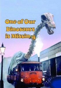 Пропавший динозавр