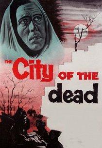 Город мертвецов