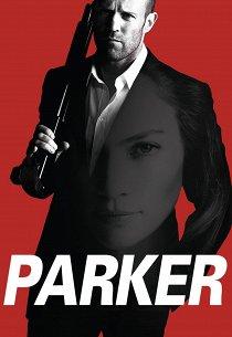 Паркер