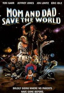 Мама и папа спасают мир