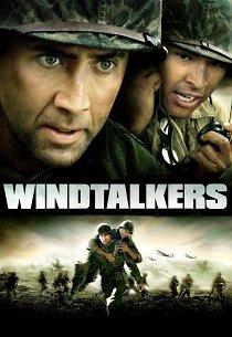 Говорящие с ветром