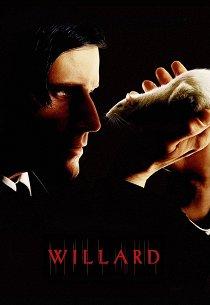Уиллард