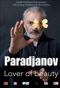 Параджанов