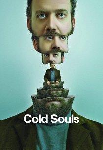 Замерзшие души