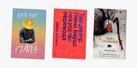 Самые красивые книжные обложки сентября