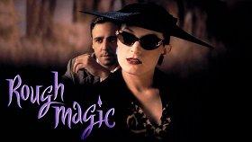 Настоящая магия / Rough Magic