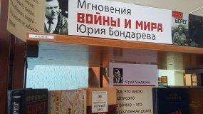 Мгновения войны и мира Юрия Бондарева