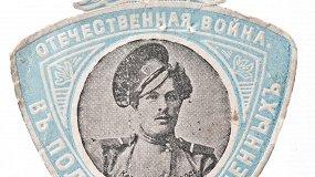 Российская благотворительность под покровительством Императорского дома Романовых