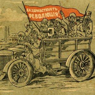 Стихия Революции: 1917 год в истории России