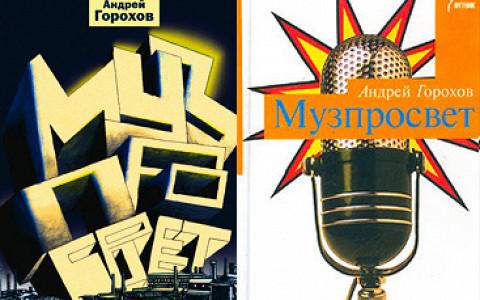 Андрей Горохов и «Музпросвет»