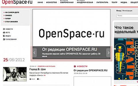 Почему закрывается OpenSpace и что будет на его месте