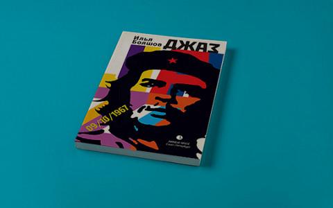 Новый Кутзее, писатели о путешествиях, самая любопытная биография года