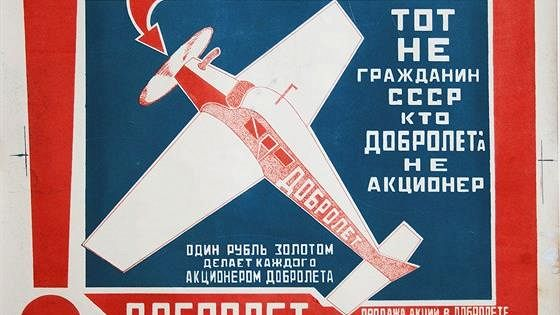 Шедевры советской рекламы 1920–1930-х годов