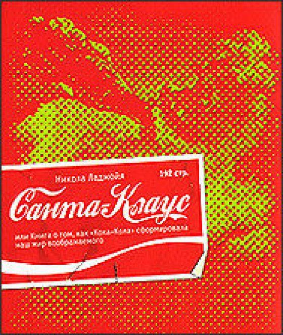 Санта-Клаус, или Книга о том, как «Кока-Кола» сформировала наш мир воображаемого (Babbo Natale: Dove si racconta come la Coca-Cola ha plasmato il nostro immaginario)