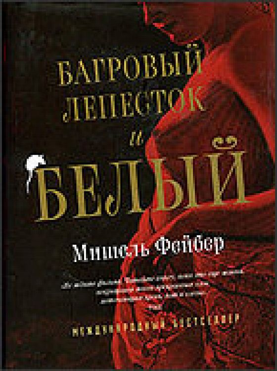 Багровый лепесток и белый (The Crimson Petal and the White)