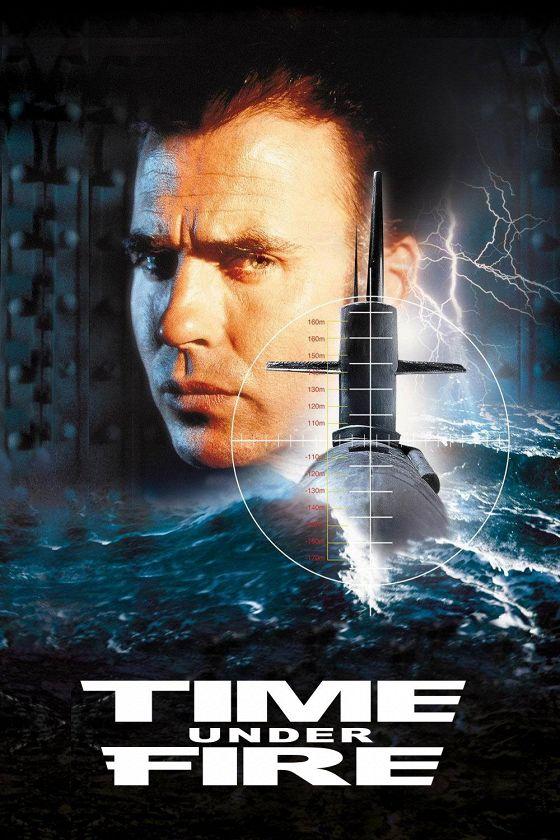 Время под огнем (Time Under Fire)