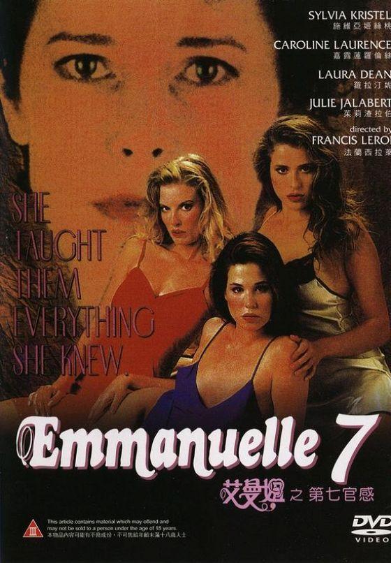 Эмманюэль на седьмом небе (Emmanuelle au 7ème ciel)