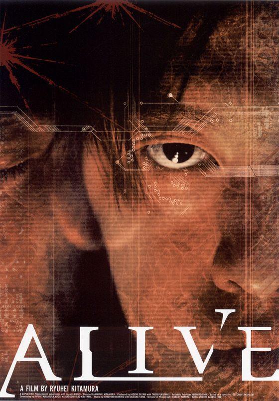 Смертник (Alive)