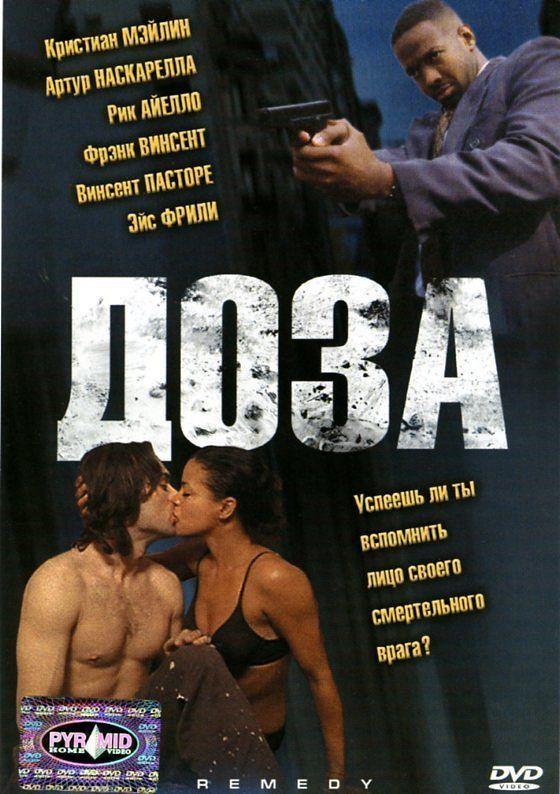 Доза (Remedy)