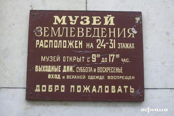 Музей землеведения МГУ