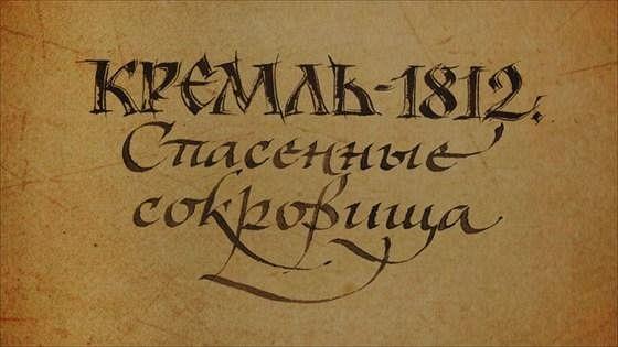 Кремль-1812. Спасенные сокровища