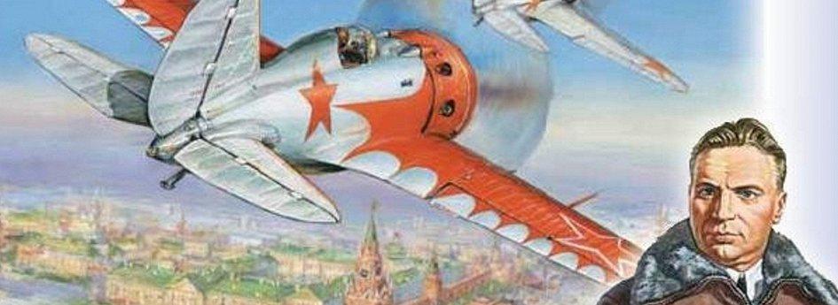 Кино: «Валерий Чкалов»