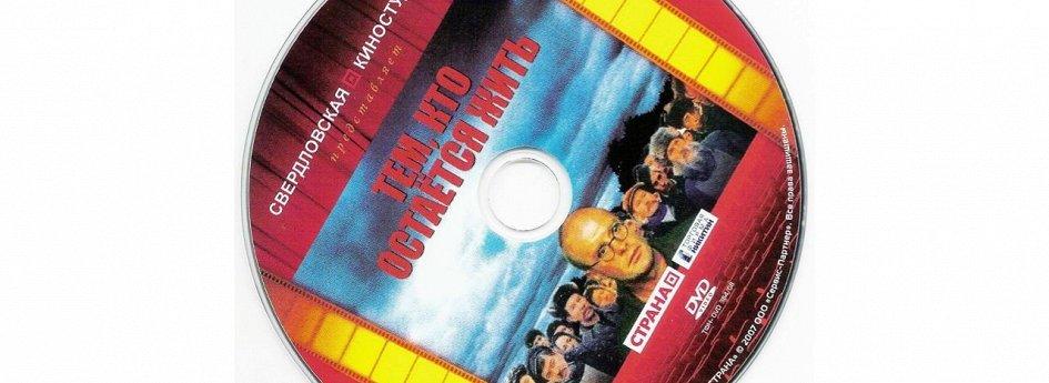 Кино: «Тем, кто остается жить»
