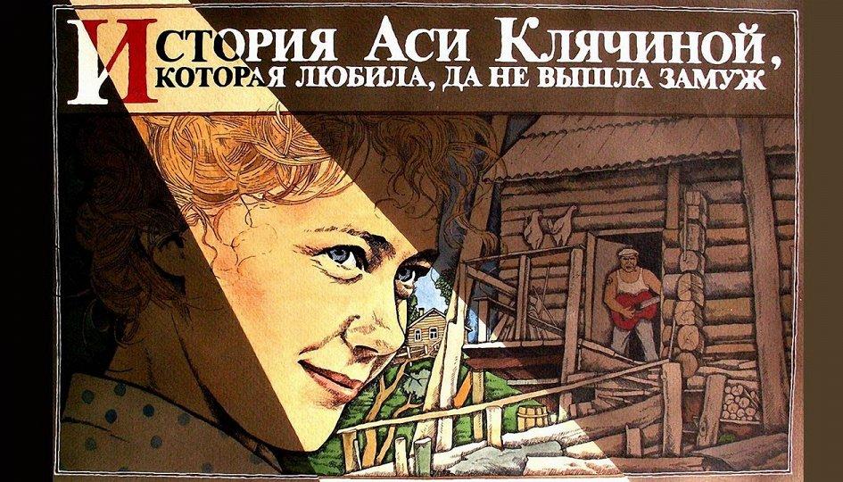 Кино: «История Аси Клячиной, которая любила, да не вышла замуж»