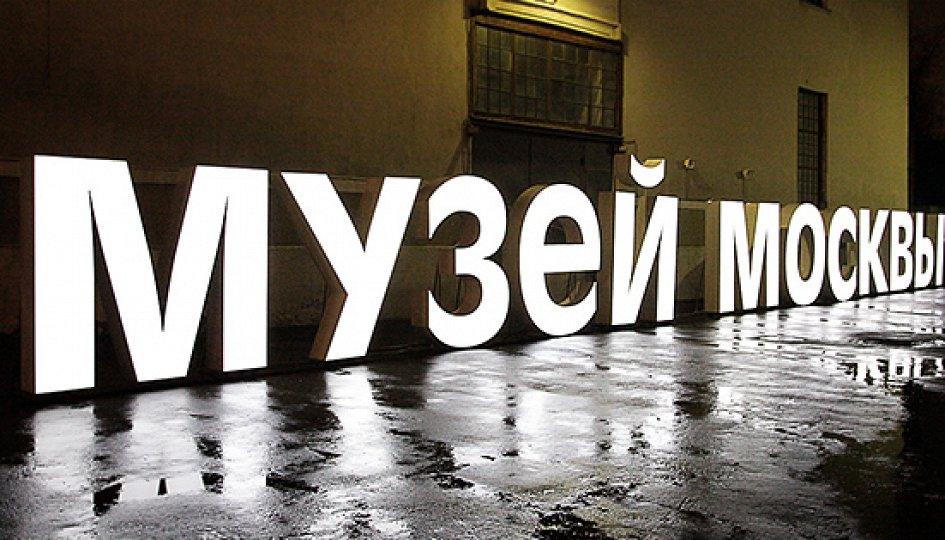 Выставки: Московская оттепель. 1953–1968